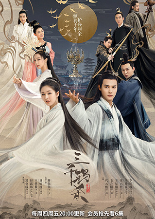 Love Of Thousand Years  The Killing Of Three Thousand Crows ลิขิตรัก 3000 ปี 2020