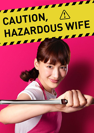 Okusama Wa Tori Atsukai Chui  Caution Hazardous Wife ภรรยามหาประลัย 2017