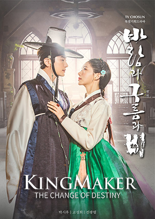 Kingmaker The Change Of Destiny  Wind Cloud And Rain 2020