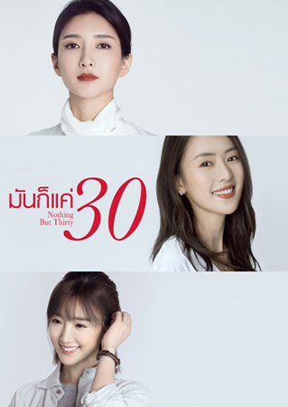 Nothing But Thirty มันก็แค่ 30 2020