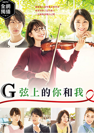 G Senjou No Anata To Watashi  You And I On The G String  2019