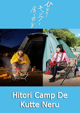 Hitori Camp De Kutte Neru  Eat And Sleep At Camp Alone  2019
